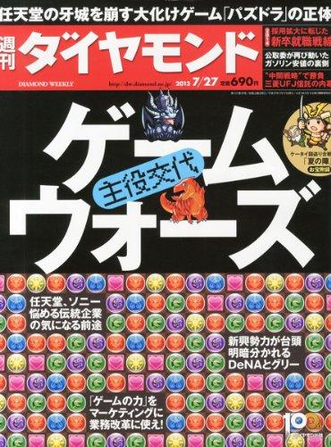 週刊 ダイヤモンド 2013年 7/27号 [雑誌]の詳細を見る