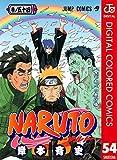 NARUTO—ナルト— カラー版 54 (ジャンプコミックスDIGITAL)