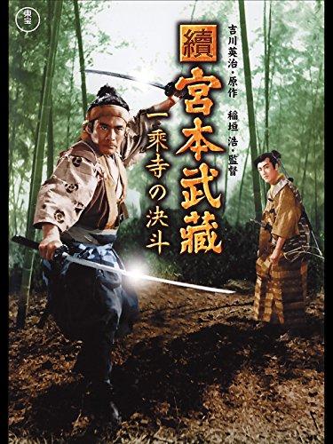 續・宮本武蔵 一乗寺の決闘のイメージ画像