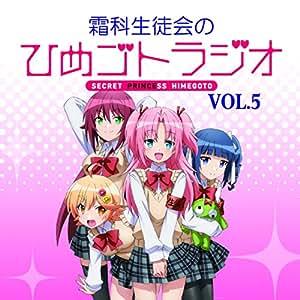 ラジオCD「霜科生徒会のひめゴトラジオ」VOL.5