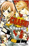 CRASH! 1 (りぼんマスコットコミックス)