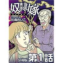 奴隷嫁 分冊版 第1話 (まんが王国コミックス)