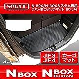 新型 N-BOX N-BOXカスタム JF3 JF4 ラバー製ラゲッジマット YMT製