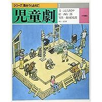 児童劇 (シリーズ 舞台うらおもて)