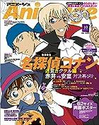 Animage(アニメージュ) 2019年 10 月号