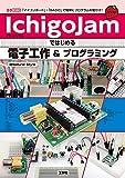 工学社 Natural Style IchigoJamではじめる電子工作&プログラミング (I・O BOOKS)の画像