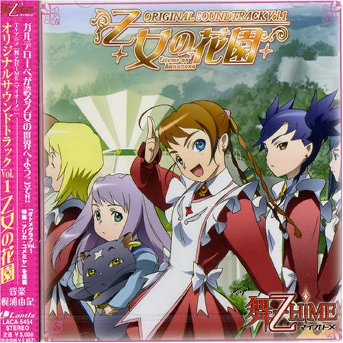 TVアニメ 舞 乙HiME オリジナルサウンドトラック Vol.1 乙女の花園