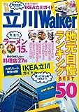 立川ウォーカー (Walker)