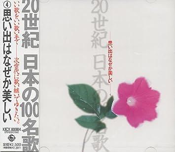 Amazon | 20世紀日本の100名歌4...