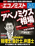 週刊エコノミスト 2014年 12/2号 [雑誌]