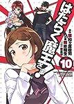 はたらく魔王さま!(10) (電撃コミックス)