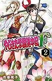 やじきた学園道中記F 2 (プリンセス・コミックス)