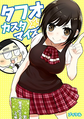 タフオ☆カスタマイズ: 太め男子タフオ、恋をきっかけにダイエットに挑む!
