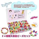 24603cc837d5a DIYビーズ おもちゃ 女の子 24種類 アクセサリー ハンドメイド ラブリー ...