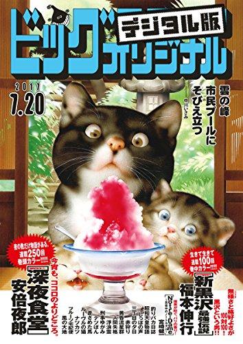 ビッグコミックオリジナル 2017年14号(2017年7月5日発売) [雑誌]