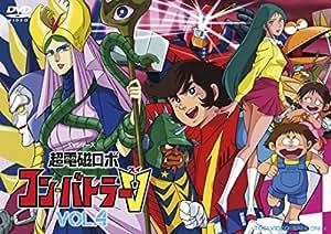 超電磁ロボ コン・バトラーV VOL.4 [DVD]