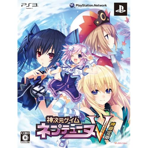 神次元ゲイム ネプテューヌV(神限定版) - PS3