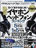 【完全ガイドシリーズ113】 イヤホン&ヘッドフォン完全ガイド (100%ムックシリーズ)