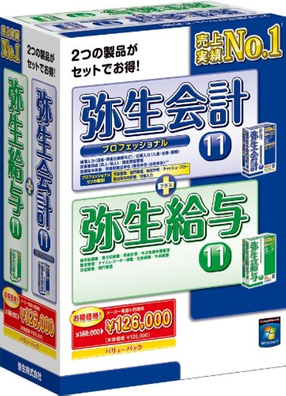 偏心落ち着くつまらない【旧商品】弥生会計 11 プロバリューパック(+給与)