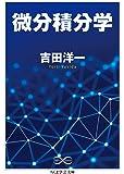 微分積分学 (ちくま学芸文庫)