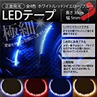 【シェアスタイル】極細5mm幅 正面発光 LEDテープ 30cm ヘッドライトや室内インテリアに!! 【カラー】イエロー