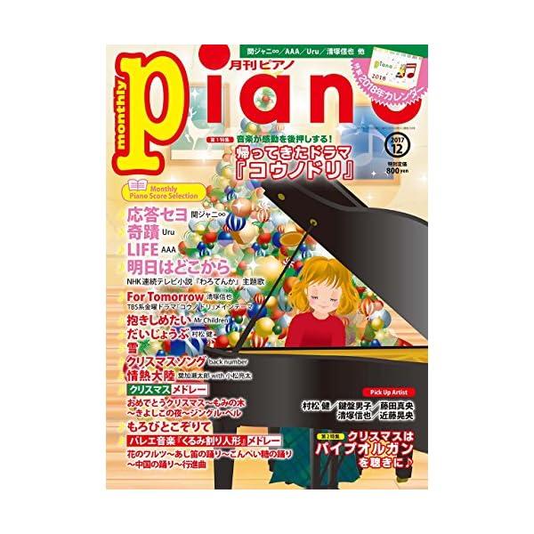 月刊ピアノ 2017年12月号の商品画像