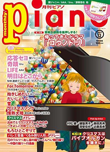月刊ピアノ 2017年12月号