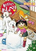 動物のおしゃべり (10) (バンブーコミックス)