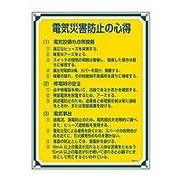 緑十字 管理標識 管理110 電気災害防止の心得 050110