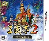 三國志2 プレミアムBOX (初回封入特典(『三國志2』オリジナルテーマ ダウンロード番号) 同梱) - 3DS