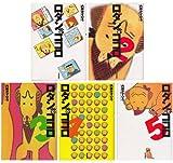 ロダンのココロ コミック 全5巻完結セット