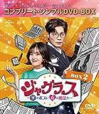 ジャグラス~氷のボスに恋の魔法を~ BOX2 (コンプリート・シンプルDVD‐BOX5,000円シリーズ)(期間限定生産)
