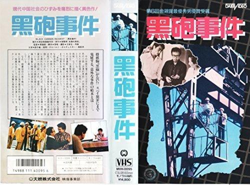 黒砲事件 [VHS]