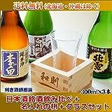 名入れ 日本酒3本飲み比べ(飲みくらべ) 名入れ枡+グラスセット(北雪、李白、白川郷)
