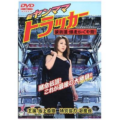 新'ヤンママトラッカー涙街道'爆走かぐや姫! [DVD]