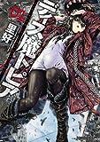 ディス魔トピア : 1 (アクションコミックス)