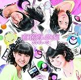 有頂天LOVE(初回生産限定盤C)
