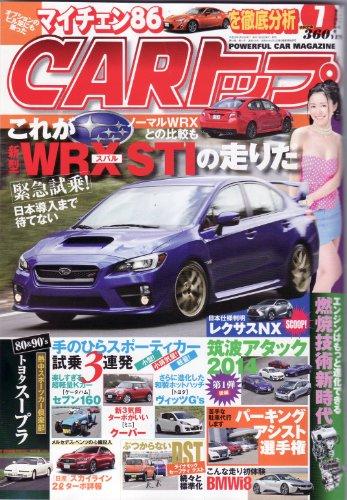 CAR (カー) トップ 2014年 07月号 [雑誌]