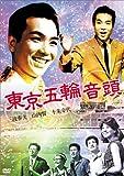 東京五輪音頭[DVD]