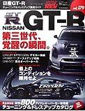 ハイパーレヴVol.179 日産GTーR (NEWS mook ハイパーレブ 車種別チューニング&ドレスアップ徹底)