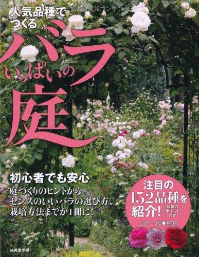 人気品種でつくるバラいっぱいの庭の詳細を見る