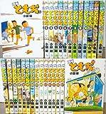 団地ともお コミック 1-28巻セット (ビッグコミックス)