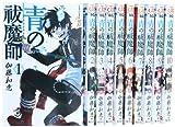 青の祓魔師 コミック 1-10巻 セット (ジャンプコミックス)