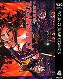 カラフル COLORFUL 4 (ヤングジャンプコミックスDIGITAL)