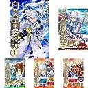 白の皇国物語 コミック 1-5巻セット (クーポンで 3 ポイント)