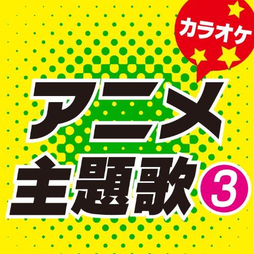 アニメ主題歌3 カラオケ