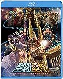 聖闘士星矢 LEGEND of SANCTUARY[1000532081][Blu-ray/ブルーレイ] 製品画像
