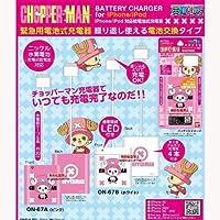 チョッパーマン iPhone/iPod対応電池式充電器 ON-67B ホワイト