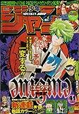 週刊少年ジャンプ 2010年9月27日号 NO.41
