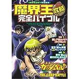 魔界王攻略完全バイブル—金色のガッシュベル!!THE CARD BATTLE (ワンダーライフスペシャル)